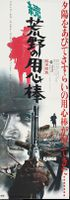 Django Japanese long.jpeg